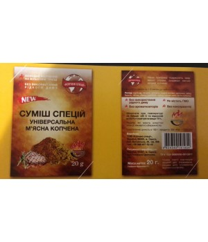 Приправа мясная универсальная копчённая (20гр)